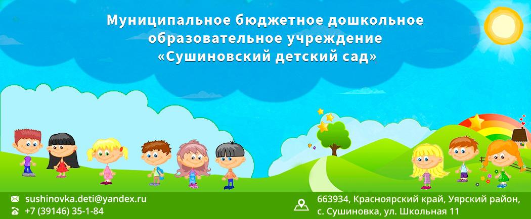 МБДОУ «Сушиновский детский сад»